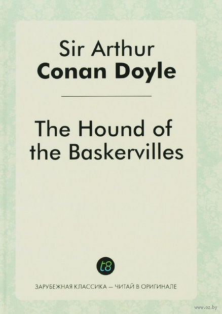 The Hound of the Baskervilles. Сэр Артур  Конан Дойл