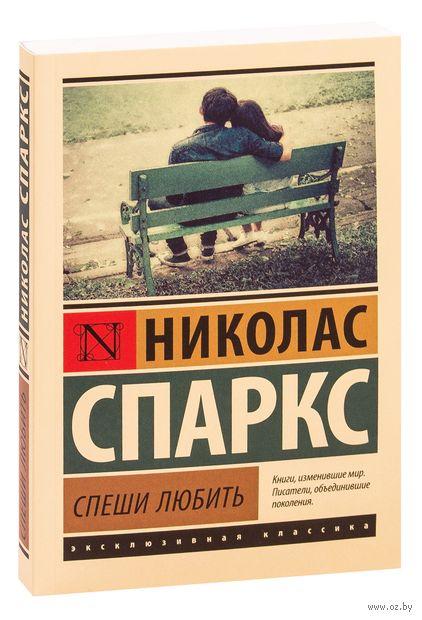 Спеши любить (м). Николас Спаркс