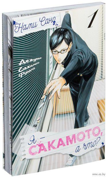 Я - Сакамото, а что? Том 1 — фото, картинка