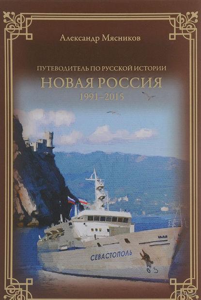 Новая Россия. 1991-2015 — фото, картинка