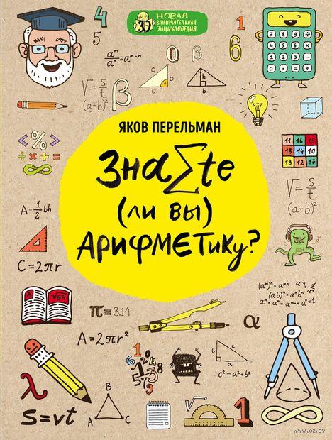 Знаете ли вы арифметику? — фото, картинка