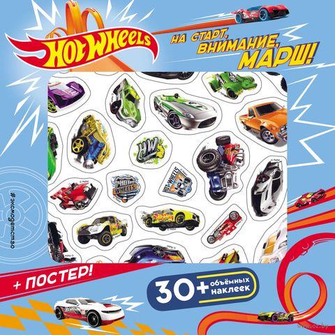 Hot Wheels. На старт, внимание, марш! (плакат + 3D наклейки) — фото, картинка