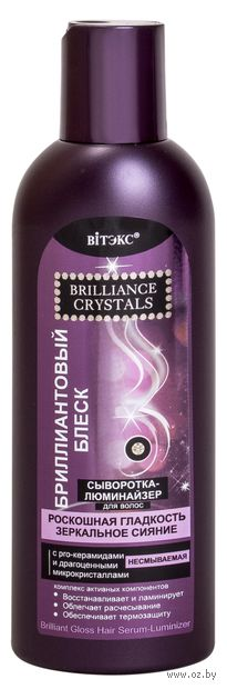 """Сыворотка-люминайзер для волос """"С pro-керамидами и драгоценными микрокристаллами"""" (200 мл) — фото, картинка"""