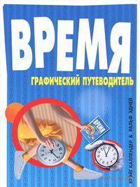 Время. Графический путеводитель — фото, картинка