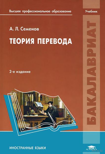 Теория перевода. Аркадий Семенов