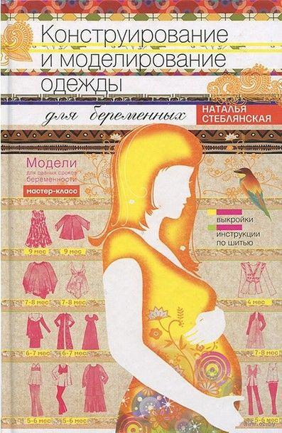 Конструирование и моделирование одежды для беременных. Наталья Стеблянская