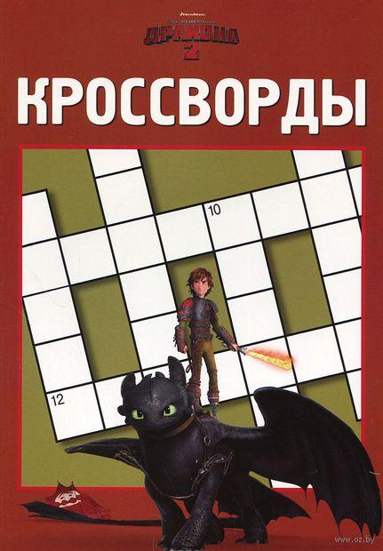 Как приручить дракона 2. Сборник кроссвордов. Елена Токарева