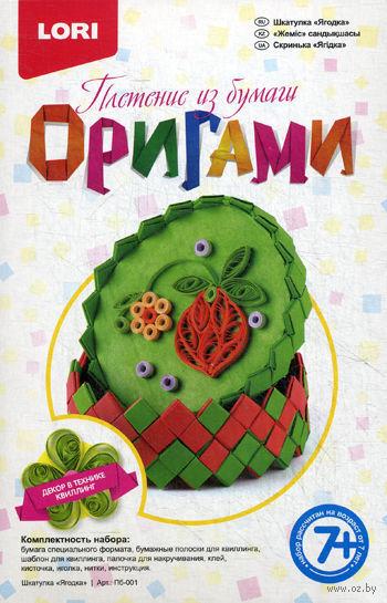 """Оригами модульное """"Шкатулка. Ягодка"""""""