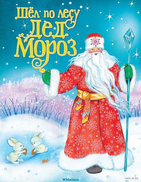 Шел по лесу Дед Мороз