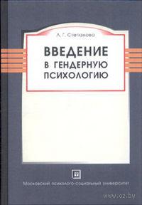 Введение в гендерную психологию. Людмила Степанова
