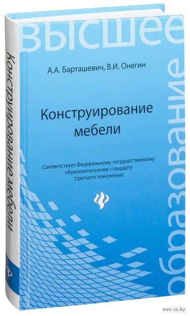 Конструирование мебели. А. Барташевич, В. Онегин