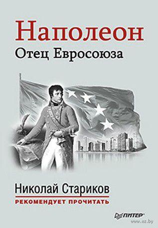 Наполеон. Отец Евросоюза. С предисловием Николая Старикова — фото, картинка