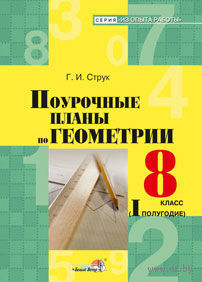 Поурочные планы по геометрии. 8 класс (I полугодие) — фото, картинка