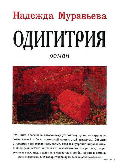 Одигитрия. Надежда Муравьева