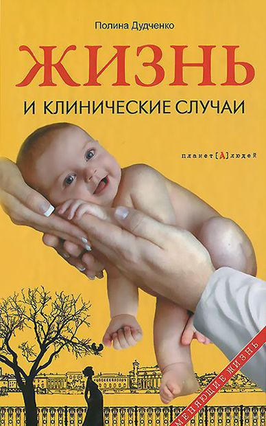 Жизнь и клинические случаи. Полина Дудченко