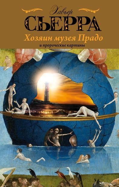 Хозяин музея Прадо и пророческие картины — фото, картинка