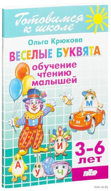 Веселые буквята. Обучение чтению малышей. Для детей 3-6 лет. Ольга Крюкова
