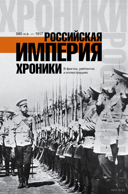 Российская империя. Хроники. Кирилл Волков