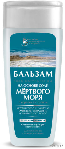 """Бальзам для волос """"На основе соли мертвого моря"""" (270 мл) — фото, картинка"""
