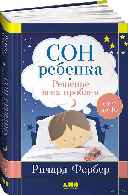 Сон ребенка. Решение всех проблем — фото, картинка