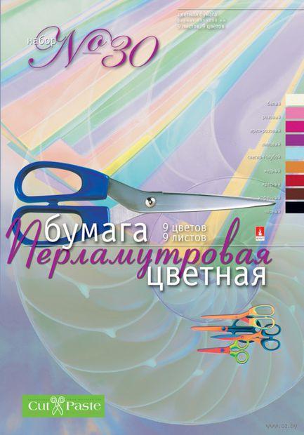 """Бумага цветная перламутровая """"Набор №30"""" (А4; 9 листов; 9 цветов) — фото, картинка"""