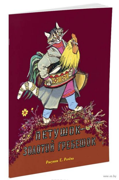 Петушок - золотой гребешок — фото, картинка