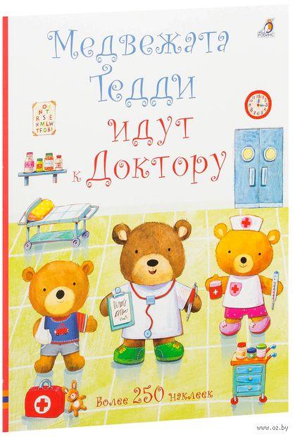 Медвежата Тедди идут к Доктору (+ наклейки) — фото, картинка