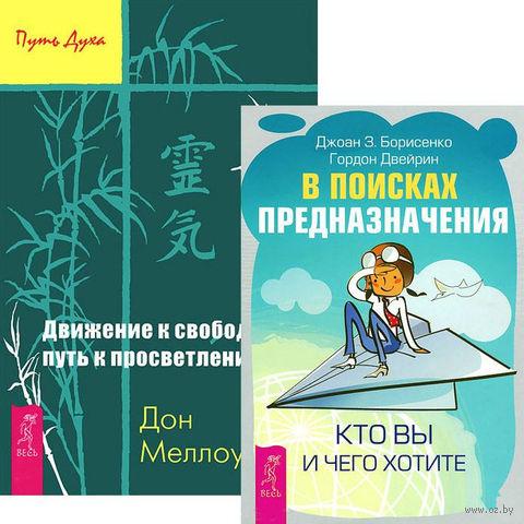В поисках предназначения. Движение к свободе (комплект из 2-х книг) — фото, картинка