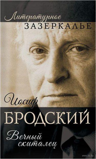 Иосиф Бродский. Вечный скиталец — фото, картинка