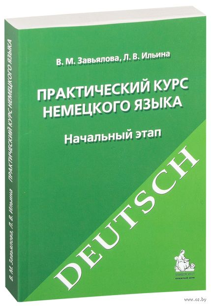 Решебник По Немецкому Практический Курс Начальный Этап Завьялова