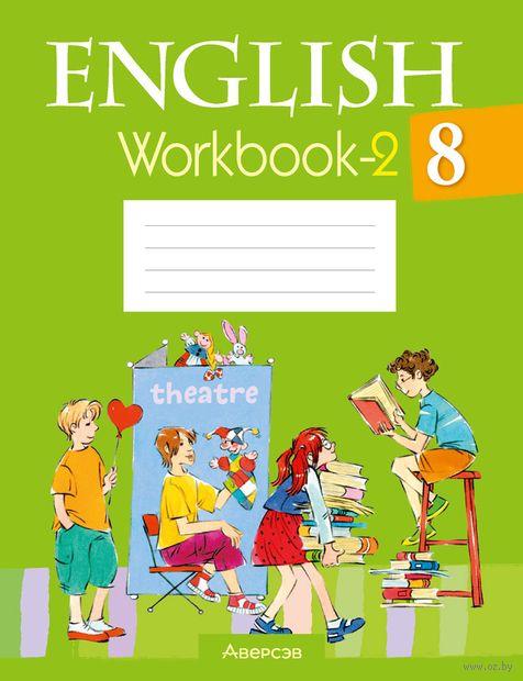 Английский язык. 8 класс. Рабочая тетрадь-2 — фото, картинка