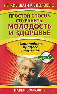 Простой способ сохранить молодость и здоровье. П. Бобрович
