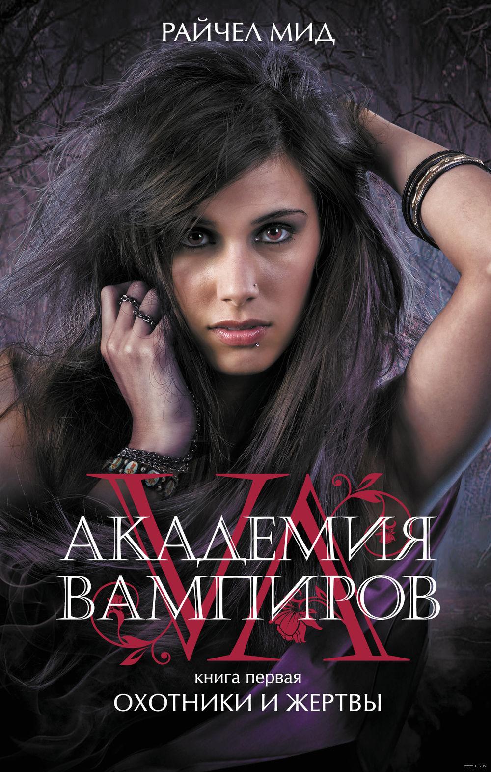 Академия вампиров скачать книги в формате fb2