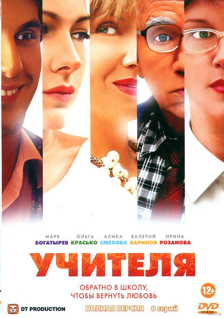 Смотреть онлайн русские учителя 23 фотография